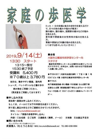 2019 9 14 OCAT イベントパンフ
