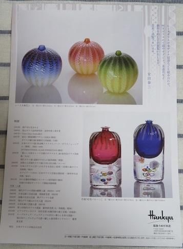 2019 5 10 安田泰三 吹きガラス展パンフレット