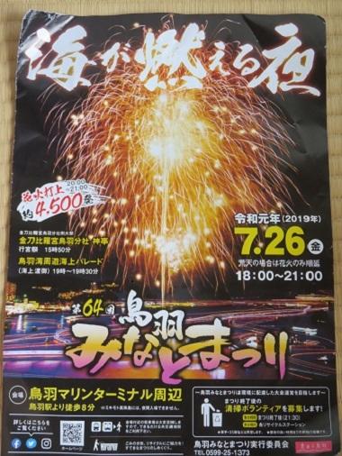 2019 7 26 鳥羽花火パンフ