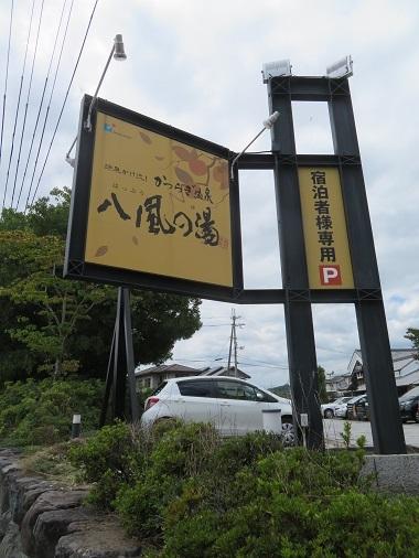 2019 9 17 かつらぎ温泉 八風の湯