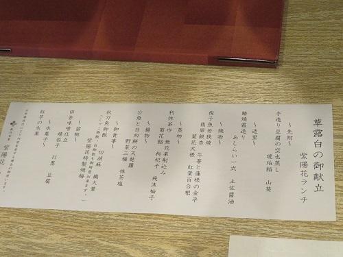2018 10 27 創作旬菜 紫陽花さん