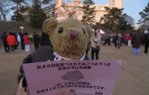 2019 1 1 第40回新春つれもて歩こう走ろう会