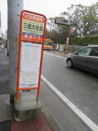 2019 2 6 三嶋大社