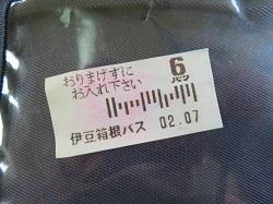 019 2 7 バスの整理券