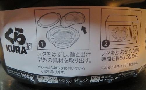 2021 1 8 くら寿司 醤油ラーメン