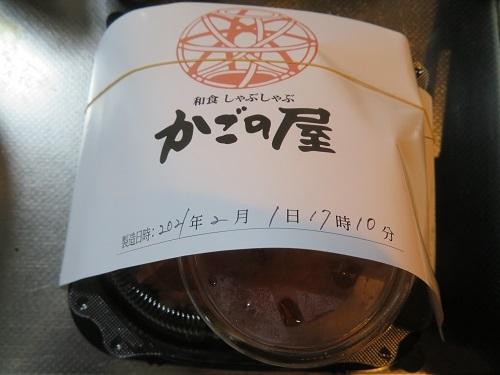 2019 3 12 源平荘さん朝ごはん